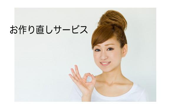 tsukurinaoshi.jpg